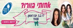 Israel Cancer Society